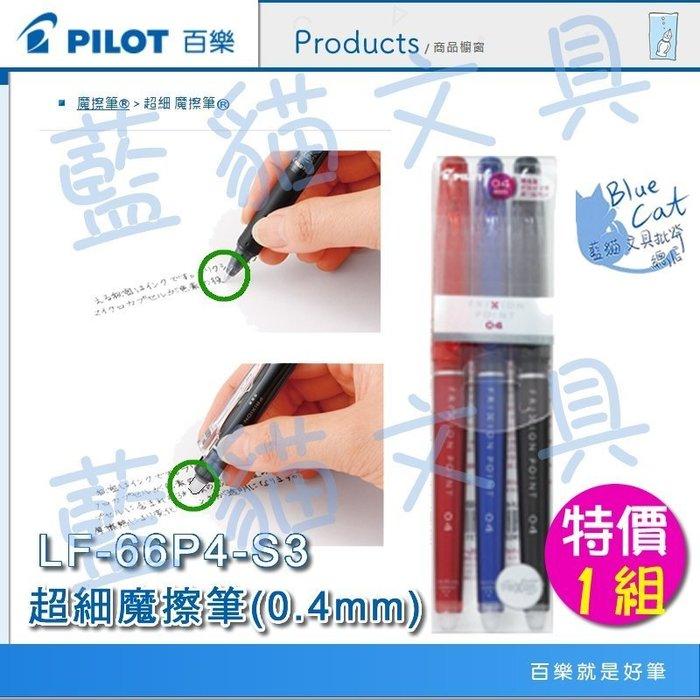 【可超商取貨】【BC22035】〈LF-66P4-S3〉超細魔擦筆 (3色/組)《PILOT》【藍貓文具】