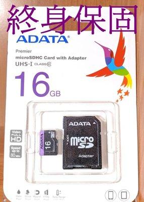 威剛 ADATA 記憶卡 microSD 16G 直購$125 U1紫卡 80M/s 附轉卡 終身保固公司貨