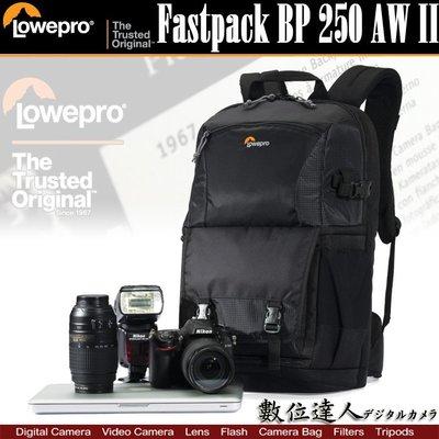 【數位達人】Lowepro Fastpack BP 250 AW II 飛俊250 AW II 後背包 相機包 /1