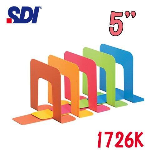 (10組入)手牌 SDI 5吋烤漆書架 1726K (2入/組) 書擋 書櫃 擋板 整理