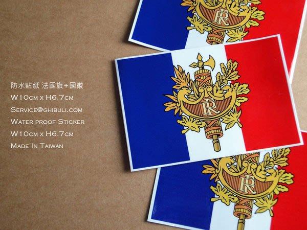 【國旗貼紙專賣店】法國國徽國旗貼紙/抗UV/防水/France/各國旗國徽均有訂製販售