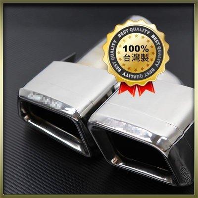 BENZ W212專用 AMG樣式 E200 E250 E350 尾管 排氣管 尾飾管 MZ極速零