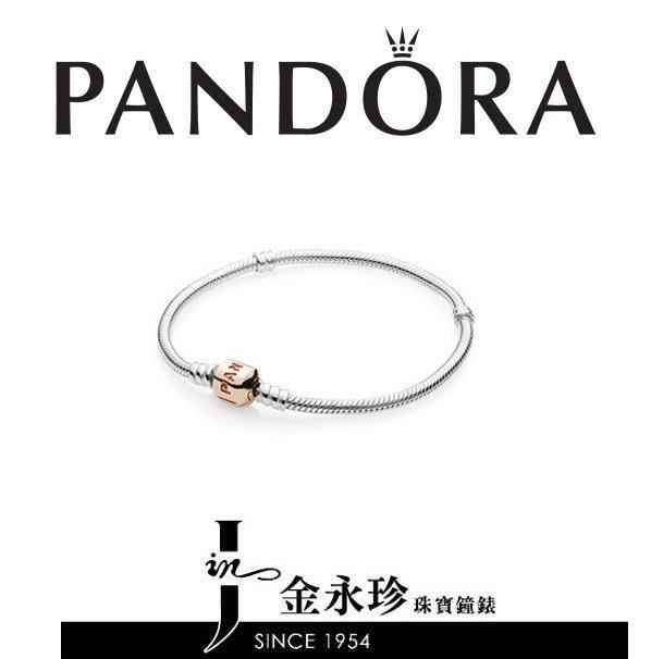 金永珍珠寶鐘錶*PANDORA潘朵拉 原廠真品 925純銀 玫瑰金手鍊 國外限定台灣沒賣  送PANDORA珠寶硬盒*