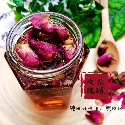 玫瑰花釀 玫瑰釀 玫瑰蜜 玫瑰花醬