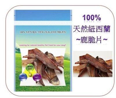 貝果貝果 ~100%天然紐西蘭鹿脆片~ 80g [S021] 台南市