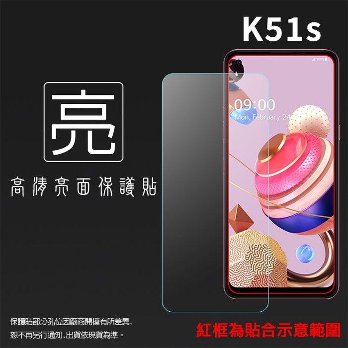 亮面螢幕保護貼 LG K51S LMK510ZMW / K61 LMQ630EAW 保護貼 軟性 亮貼 亮面貼 保護膜