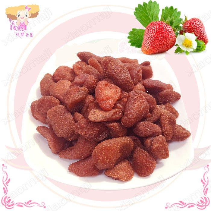 ☆小麻吉家家愛☆嚴選珍寶草莓乾(全素)小包裝一包特價99元 草莓果乾 香甜可口