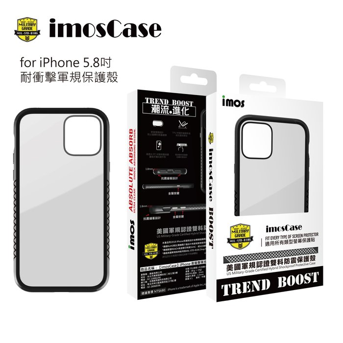 "imos iPhone11 Pro 5.8""(2019) 美國軍規認證雙料防震 保護殼 防摔殼  附贈背貼 免運"