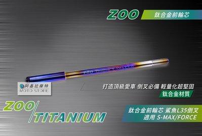 ZOO 鯊魚 L35倒叉 鈦合金前輪芯 鈦輪芯 倒叉輪芯 前輪芯 適用 SMAX FORCE S妹