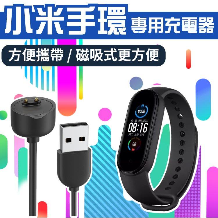小米手環 5 充電器 磁吸式 夾式 USB 智能手環配件 快速充電 專用充電線 不用拆表帶