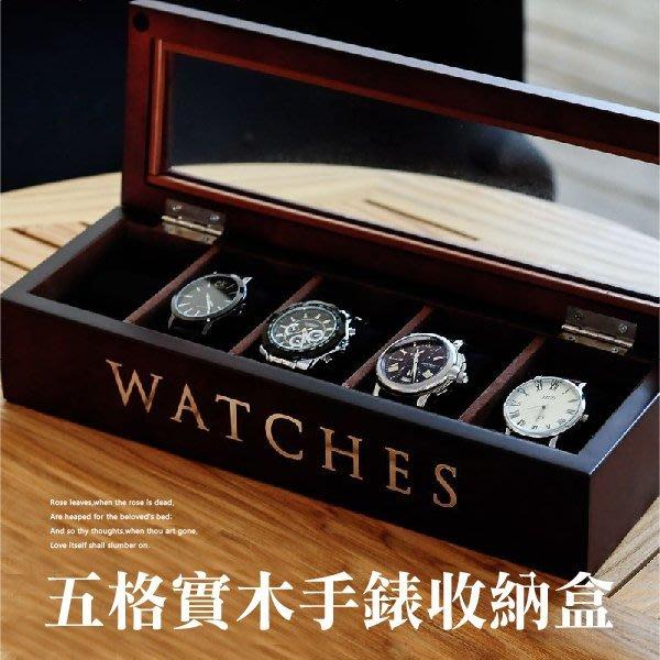 五格加大實木手錶盒-共3色 5格收納盒 展示盒 收藏盒 首飾品盒 情人節禮物 石英錶情侶對錶男錶女錶名錶-輕居家2021