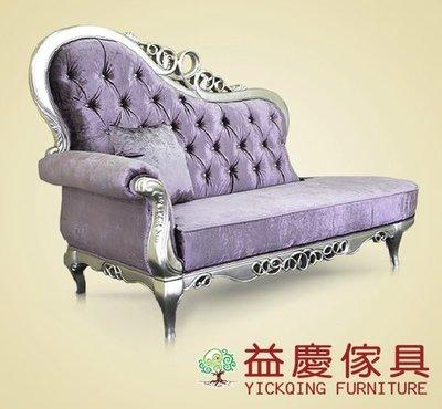 【大熊傢俱】J0068 新古典 貴妃椅 躺椅 布沙發 法式 歐式 椅子 數千坪展示場