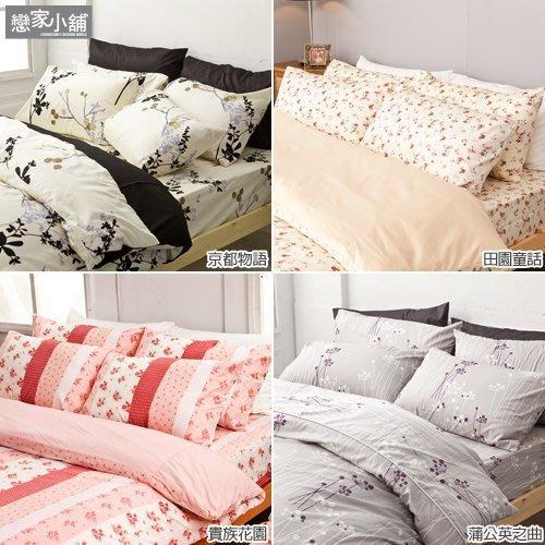 床包 / 雙人【熱銷款精梳棉床組-多款可選】含兩枕套,100%精梳棉,戀家小舖AAS201