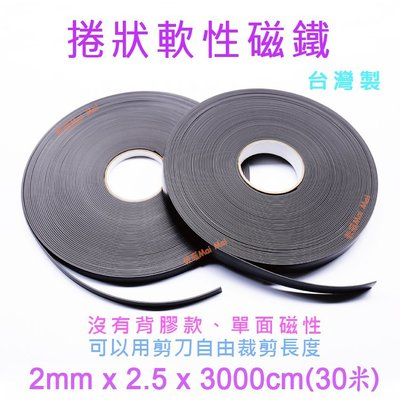 軟磁Mai Mai 捲狀軟性磁鐵 沒有背膠 長米數 2mm x 2.5 x 3000cm ( 30米 ) 現貨中