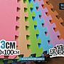 【地墊專家】NO.097- 【雙色100*100*厚度3cm...
