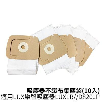 適用樂智吸塵器N95不織布集塵袋濾袋紙袋適用LUX樂智吸塵器 LUX1R /D820JP /怡樂智 1包10入入