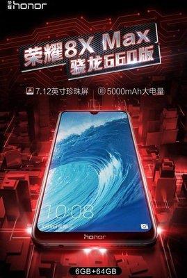 (經營5年 信心保證) 華為 Huawei honor 榮耀 8X Max 4+64/128 高通636/660 大屏(原廠國行保養)