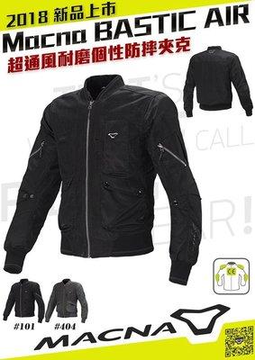 MACNA BASTIC AIR 飛行員夾克風超通風夏季休閒防摔衣