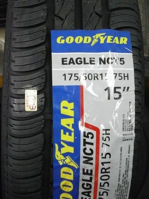 ***天下第一輪***GOODYEAR 固特異 EAGLE  NCT5 175/50/15 完工價2300
