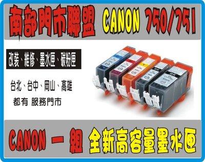 全新Canon 副廠墨水匣 PGI-750,CLI-751 MG5470/MG5570/IP7270/MX927 C02
