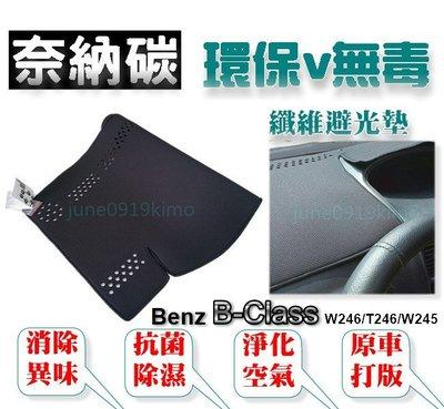 奈納碳 竹炭避光墊 Benz B-Class W245 W246 抗菌/除臭/除濕 B180 B170 竹碳 避光墊