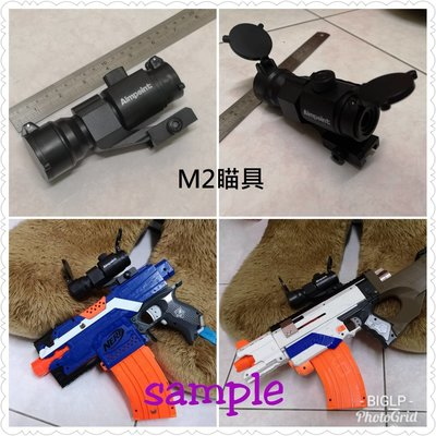 BIGLP~非nerf原廠配件~仿M2瞄具~瞄準具、狙擊鏡~nerf轉軌2.0生存魚骨水彈槍~新品