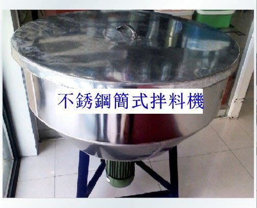 攪拌機拌料機 混色機混料機50 75 100 150 200 250 400 500公斤KG