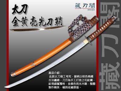 《藏刀閣》手工居合刀-太刀/金黃亮光刀鞘(花紋鋼)