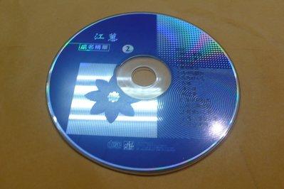 紫色小館-87-3--------江蕙-成名精華2