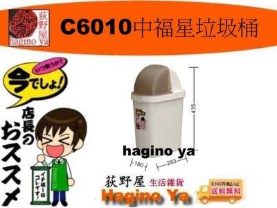 荻野屋 C6010中福星垃圾桶 置物箱 塑膠桶 收納桶 C-6010 聯府 直購價