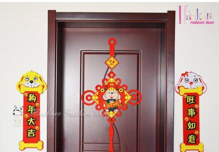 ☆[Hankaro]☆ 春節系列商品精緻不織布狗年發財造型貼畫三件組