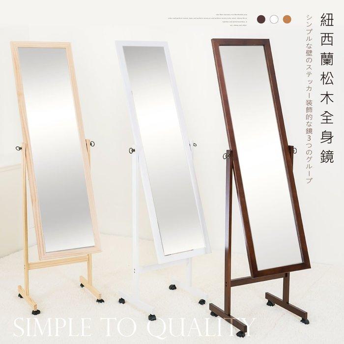 [免運][台灣製造] 附輪立鏡 【MR-11】鏡面可調整 台灣玻璃 穿衣鏡 長方鏡 掛鏡 全身鏡 實木全身鏡 實木立鏡