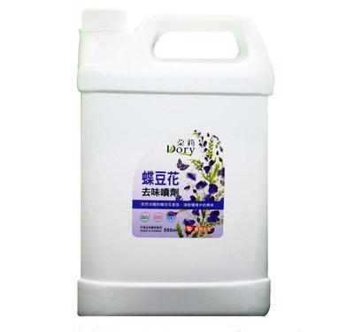 SNOW的家- 朵莉蝶豆去味環境噴劑3800ml (13690097