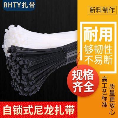 【滿減】添翼尼龍扎帶大中小號黑白色4*150*200*250*5自鎖式捆綁塑料扎帶【極優家】