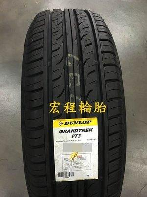 【宏程輪胎】 DUNLOP 登祿普 GRANDTREK PT3 235/60-18 107V  日本製