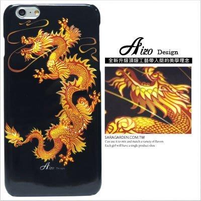 客製化 手機殼 iPhone 7 6 6S Plus【多型號製作】保護殼 手繪雕花幸運龍 Z079