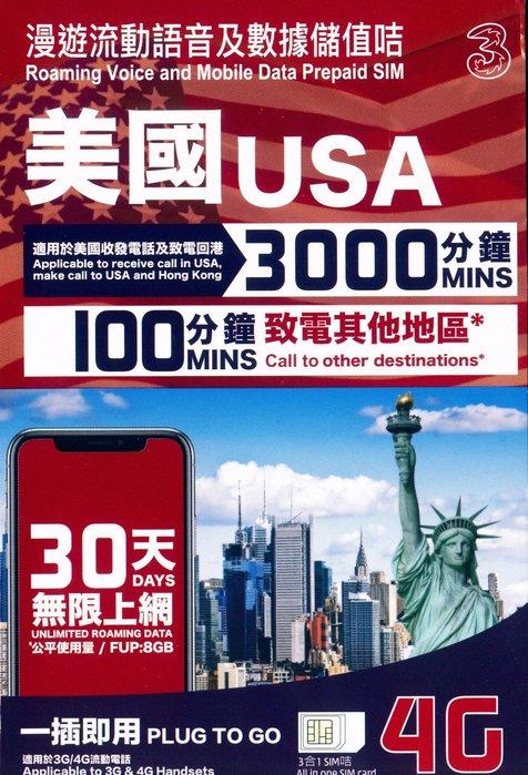 【杰元生活館】 美國 30天無限上網卡 8GB高速流量 後低速吃到飽 夏威夷上網