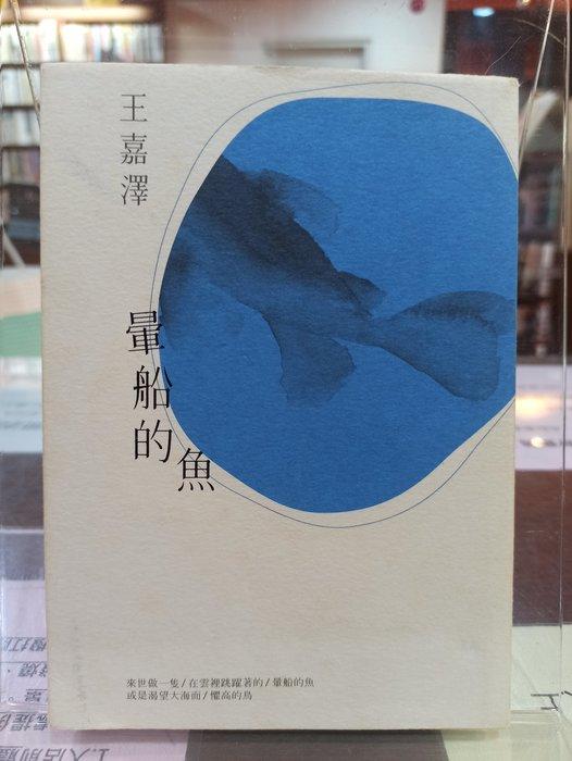 雅博客永安店--王嘉澤 著【暈船的魚】斑馬線出版 (初版) (作者簽送書)