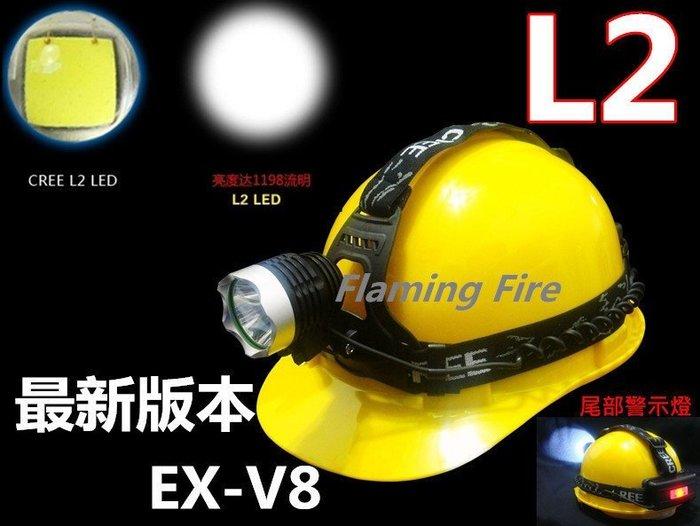 {正版} CREE XM-L2晶片EX-V8鋁合金頭燈18650版本1198流明 工地 巡田水(不含電池)