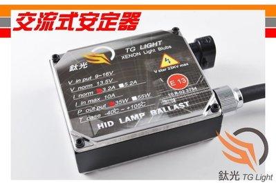 TG-鈦光 高品質35W安定器 正規HID安定器是交流式千萬別買錯了別買到廉價劣質的直流安定器