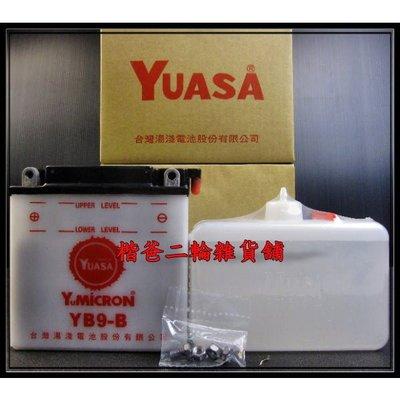 ☆楷爸二輪雜貨舖☆【湯淺電池 YUASA】12N9、YB9-B『適用車款:Vespa、名流150系列』