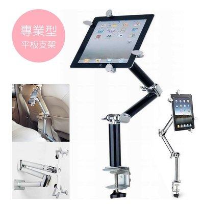 專業型平板支架/懶人夾/固定式支架/APPLE iPad Air2/mini4/3/2/Pro