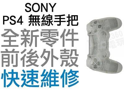 SONY PS4 無線控制器 4.0 副廠外殼 無線手把殼 把手 前後殼 CASE 晶透白 透明白 副廠密合度與外觀小傷