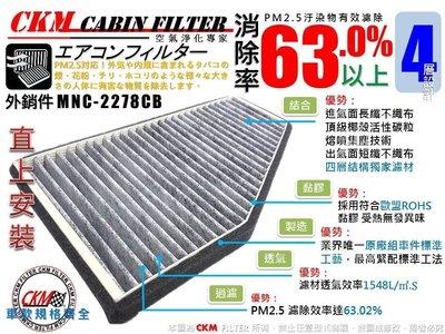 【CKM】福特 FORD ESCAPE 07年後 VVT 原廠 正廠 型 活性碳 活性碳冷氣濾網 空氣濾網 粉塵 空調