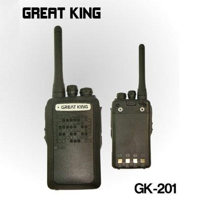 (附發票)GREAT KING GK-201 GK201 無線電對講機 業務機 實用輕巧型 舒適握感 抗干擾