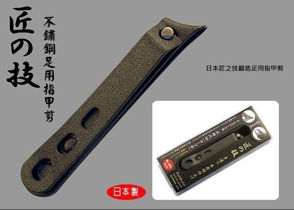 【angel 精品館 】 日本 匠之技 不鏽鋼 足用指甲剪 BL-G1015