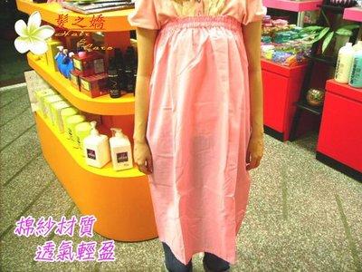 ~髮之嬌~ 粉紅素色美容衣(透氣輕盈) 美容裙 美容袍 圍身巾 檢定模特兒美容衣 檢定圍身巾 檢定美容裙 很高腰長裙