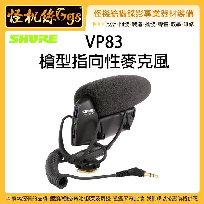 怪機絲 3期含稅 SHURE 舒爾 VP83 槍型指向性麥克風 單眼 相機 攝影機 收音 錄音 錄影 採訪 公司貨