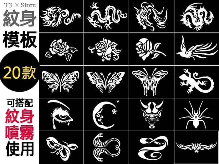 【T3】刺青圖案模板 通用刺青噴霧 貼紙模板 適合任何膚質 小圖案 紋身手稿 刺青圖案 鏤空圖案 專用模板【HB05】