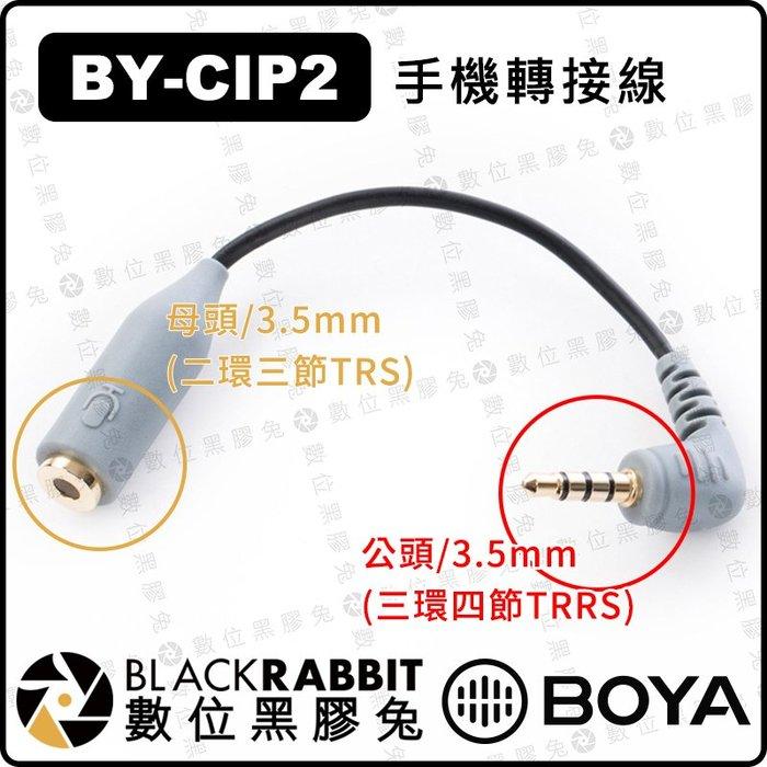 數位黑膠兔【 BOYA BY-CIP2 手機 轉接線】3.5mm 二環三節TRS 轉 三環四節TRRS 連接線 SC4